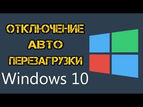 Как отключить автоматическую перезагрузку в Windows 10