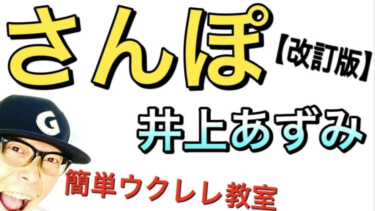 【改訂版】さんぽ / 井上あずみ【ウクレレ 超かんたん版 コード&レッスン付】GAZZLELE