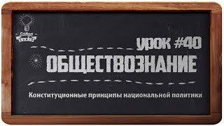 """Обществознание. ЕГЭ. Урок №40. """"Конституционные принципы национальной политики в РФ""""."""