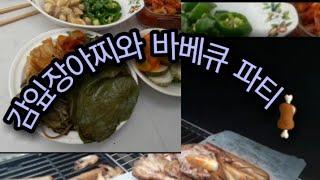 감잎 장아찌와 바베큐 파티~♡ 나의 소소한 일상 ^^
