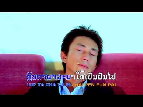 ຮັກເຄິ່ງທາງ  SoakSay Soak UmNauy Karaoke instrumental