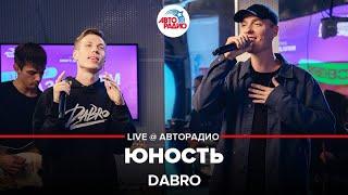 Dabro - Юность (Выбор шинного бренда Viatti) LIVE @ Авторадио