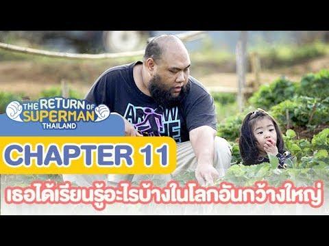 Chapter 11 เธอได้เรียนรู้อะไรบ้าง ในโลกอันกว้างใหญ่ l The Return of Superman Thailand