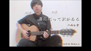 Maica_n【誰にだって訳がある/ハルレオ】Cover