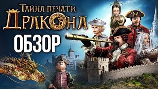 Обзор фильма «Тайна печати дракона» — Пираты китайского моря (Review)