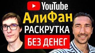 АлиФан - как раскрутить канал на YouTube бесплатно и заработать / Стас Быков