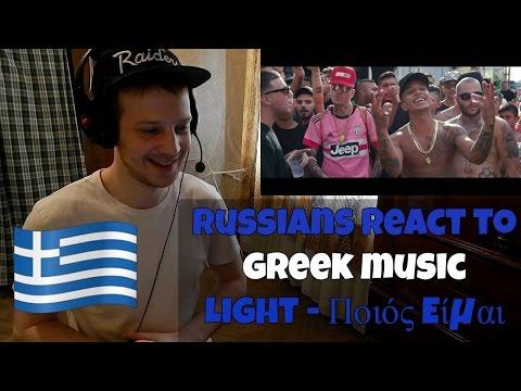 RUSSIANS REACT TO GREEK MUSIC | Light - Ποιός Eίμαι | Ρώσοι ακούνε ελληνική μουσική | αντιδραση