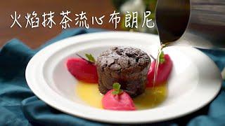 情人節手作巧克力甜點! 火焰抹茶流心布朗尼  | 桂冠窩廚房 | 抹茶湯圓