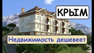 Крым, цены на недвижимость снижаются