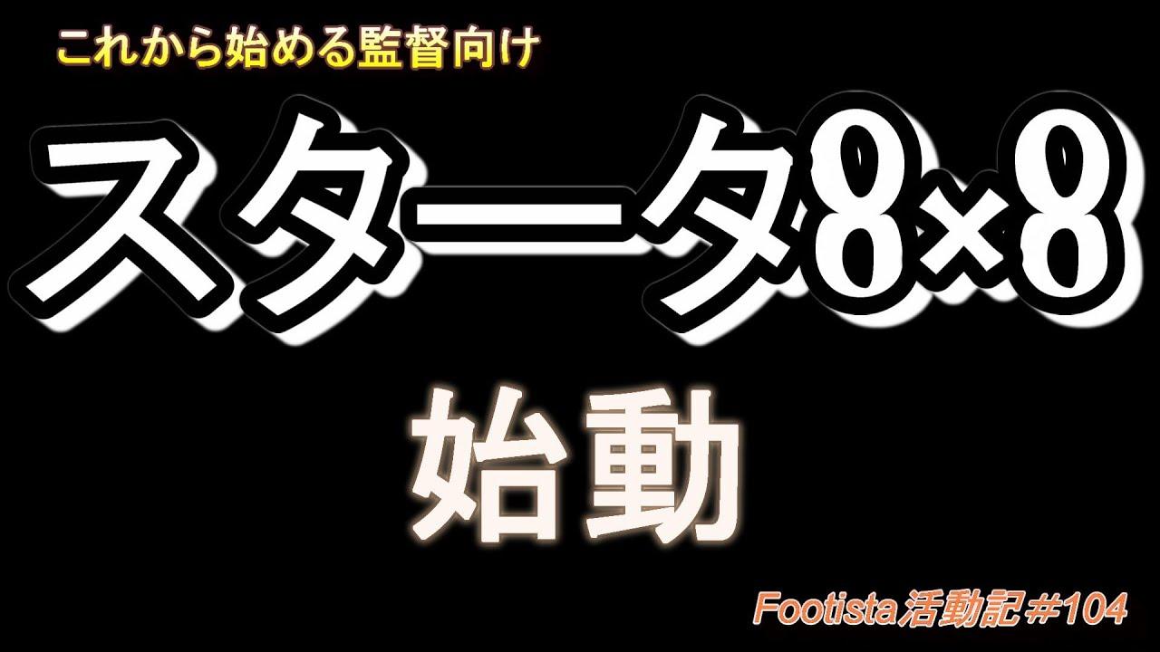 [4K]Footista活動記#104 スタータ8×スタータ8 チーム始動  スイフトFC編