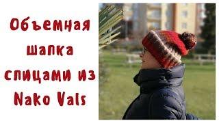 Вязание. Шапка спицами. Объемная шапка из Nako Vals.