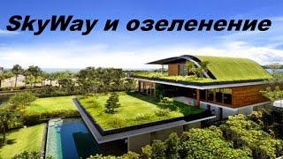 SkyWay Правда об озеленение крыш и кровли(Поваритесь изнутри компании http://pro-skyway.blogspot.ru/ Объясню как быстрее получить подарочные акции. ◉◉◉◉◉◉..., 2016-03-10T18:30:56.000Z)