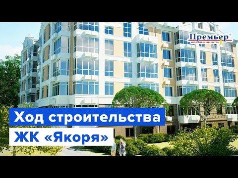 ЖК Якоря на ул. Бочарова. Новостройки Одесса (Агентство Недвижимости Премьер)
