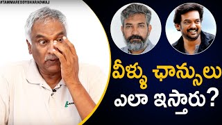 How do actors get a break in the film industry? | Tammareddy About Rajamouli & Puri Jagganadh