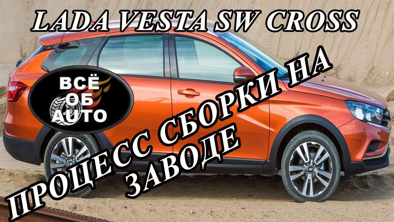 Lada Vesta SW Cross сборка