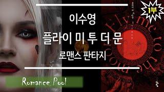 [로맨스소설 리뷰] 북튜버/이수영/플라이 미 투 더 문…