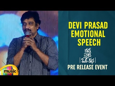 Devi Prasad Emotional Speech | Needi Naadi Oke Katha Pre Release Event | Sree Vishnu | Mango Music
