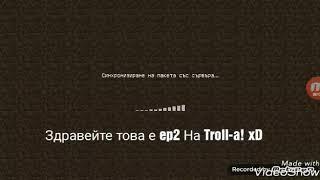 Troll на играчи в техните сървъри ep2