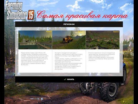 Farming Simulator 15- Карта Регион 04.V2. Русская Карта. Скачать
