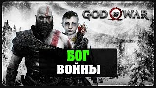 GOD OF WAR 4 - БОГ ВОЙНЫ 3