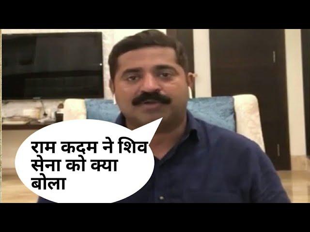 भारत देश के सैनिक को शिव सेना के लोगो ने घर मे घुस कर मारने पर BJP के नेता राम कदम का जवाब
