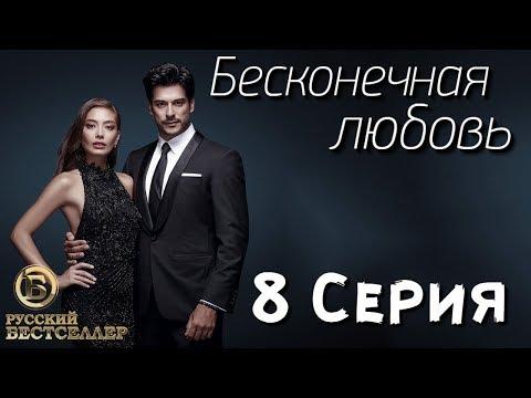 Бесконечная Любовь (Kara Sevda) 8 Серия. Дубляж HD720