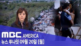 """2021년 9월 20일(월) MBC AMERICA - """"불법 입국 시도하지 마라""""...난민 집단 추방 시작"""
