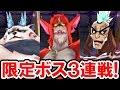 【妖怪ウォッチ3】バージョン限定ボス3連戦!レッドJ・マイティードッグ・プリズンブレイカーと壮絶バトル!妖怪ウォッチ3 スシ・テンプラ・スキヤキの実況プレイ攻略動画 Yo-kai Watch 3