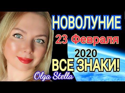 МИСТИЧЕСКОЕ! НОВОЛУНИЕ 23 ФЕВРАЛЯ 2020/Новолуние в Рыбах 23 Февраля