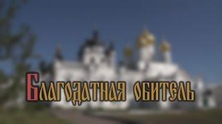 Богоявленско-Анастасиин женский монастырь (Благодатная обитель)