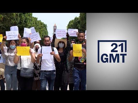 عاطلون عن العمل يطالبون الرئيس التونسي بمحاربة الفساد وشفافية التوظيف  - 13:55-2021 / 8 / 4