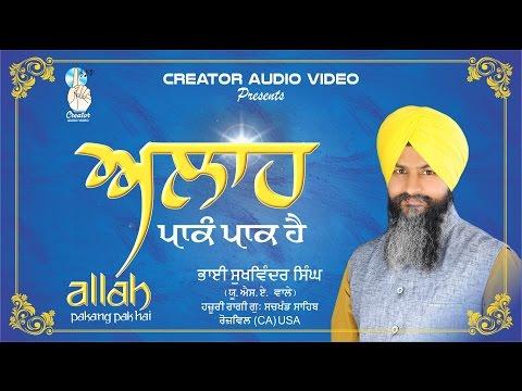 Creator Gurbani | Allah Pakang Paak | Bhai Sukhwinder Singh ji ( USA ) | Official Video