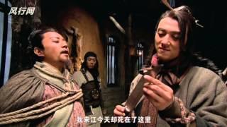 新水浒传 第34集 screenshot 5