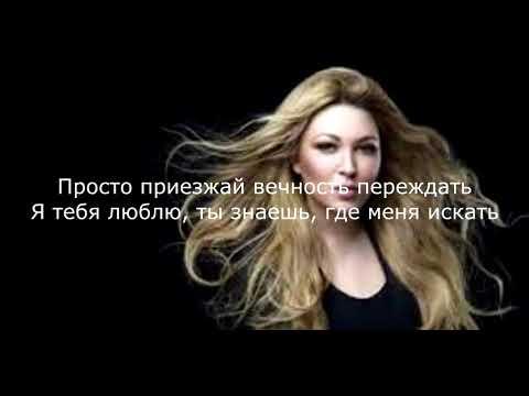 Ирина Дубцова - Ты знаешь, где меня искать Текст песни(слова)