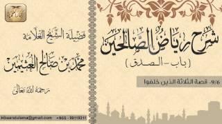 27- شرح رياض الصالحين / باب الصدق/ قصة الثلاثة الذين خلفو / بن عثيمين