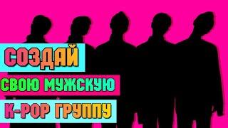 СОЗДАЙ СВОЮ МУЖСКУЮ K-POP ГРУППУ thumbnail