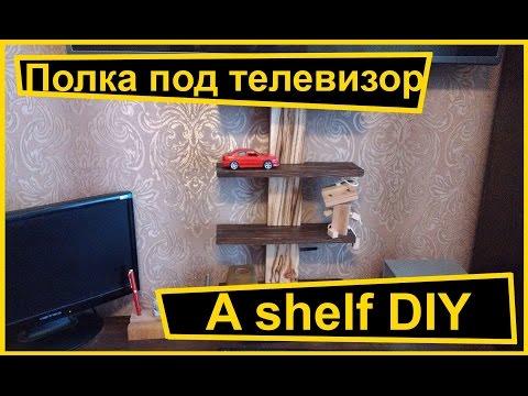 Полка под телевизор своими руками-A Shelf DIY-VENKO wood