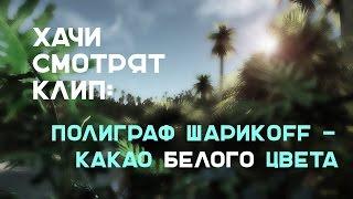 Хачи смотрят клип: Полиграф ШарикOFF - Какао белого цвета