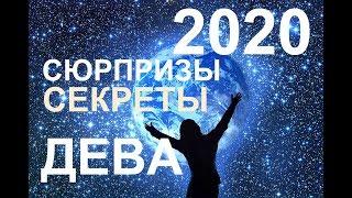 ♍ДЕВА.СЕКРЕТЫ. СЮРПРИЗЫ 2020 ГОДА. ТАРО ПРОГНОЗ.