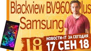 Новости IT. Razer Phone 2, Nokia 9 и Nokia X7, Blackview BV9600 Plus/Pro, Samsung