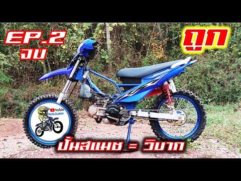 ep.2 สแมชปั้นวิบาก.วิบากบังลมราคาถูก.แถมแปลงเบรคดรั๊มเป็นดิสฟรี!.Motocross modify Thailand.