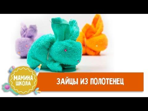 Как сделать из полотенца зайца