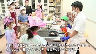 まちのできごと:津ぅのお菓子屋さんが教えるスイーツ教室 R3.8.16