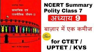 A Shirt in the Market | 09 | NCERT Summary Polity Class 7 for ctet / dsssb / kvs / uptet