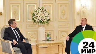 Азербайджан впечатлил экс-президента Франции Саркози - МИР 24