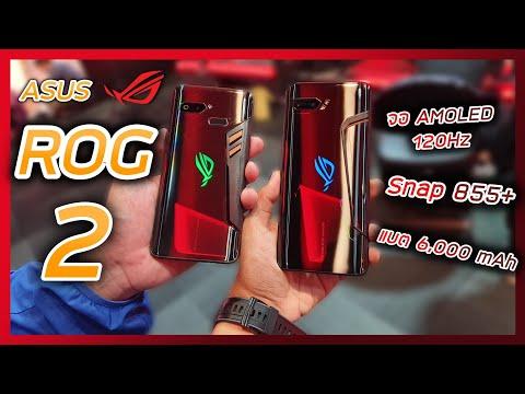 พรีวิว Asus ROG Phone 2 แรงกว่านี้ไม่มีอีกแล้ว