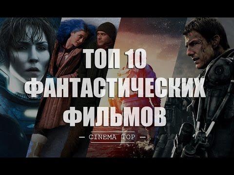 ТОП 10 фантастических фильмов [ФАНТАСТИКА начала XXI века] - Ruslar.Biz
