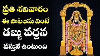 ప్రతి శనివారం రోజు ఈ పాటలను వింటే డబ్బు వద్దన్న వస్తునే ఉంటుంది   Venkateshwara Swamy Bhakthi Songs thumbnail