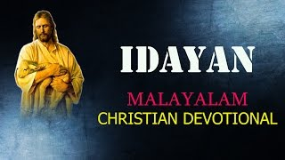 IDAYAN l Malayalam Christian Devotional Songs -  NON STOP