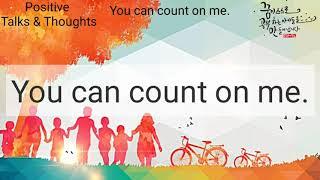 [초등중등영어자존감] You can count on m…